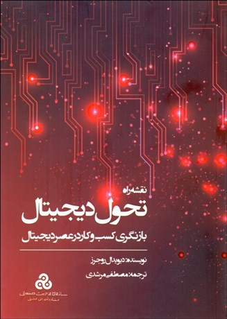کتاب تحول دیجیتال دکتر مرشدی