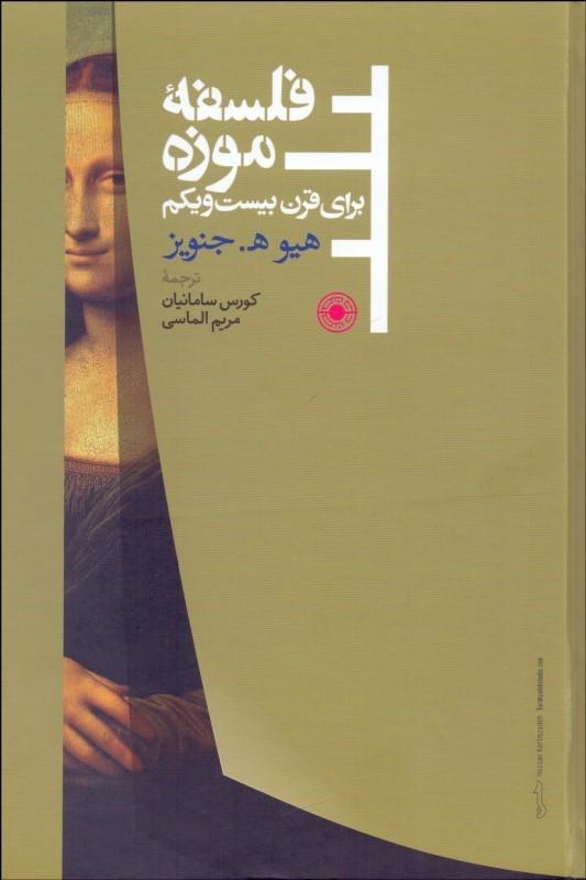 فلسفه موزه برای قرن بیست و یکم - روی جلد - نوشته هیو ه. جنویز - ترجمه کورس سامانیان و مریم الماسی