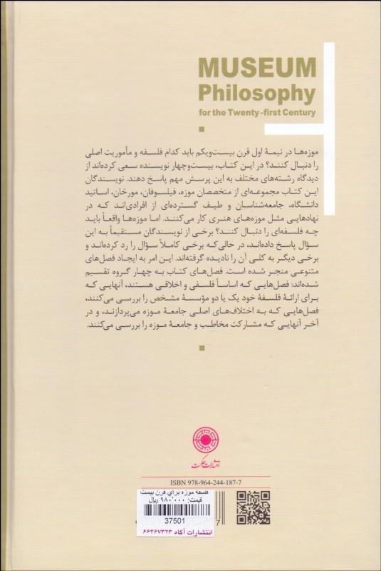 فلسفه موزه برای قرن بیست و یکم - پشت جلد - انتشارات حکمت