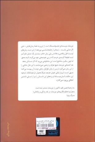 يوناني خواستار همسري يوناني/انتشارات آگاه